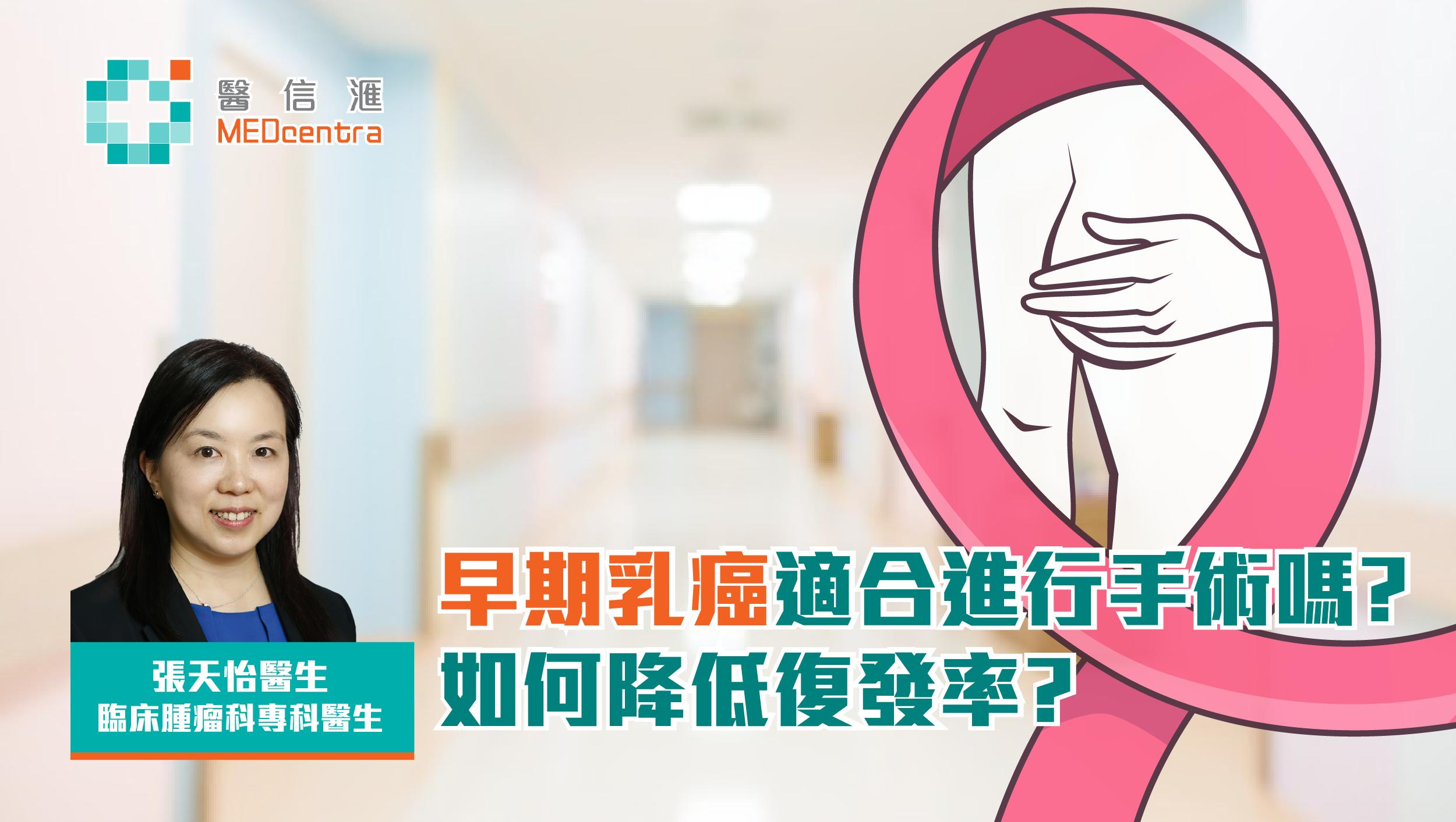 早期乳癌適合進行手術嗎?  如何降低復發率?   張天怡醫生