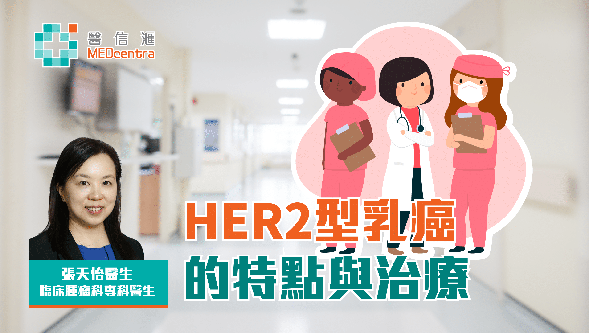 HER2型乳癌的特點與治療   張天怡醫生