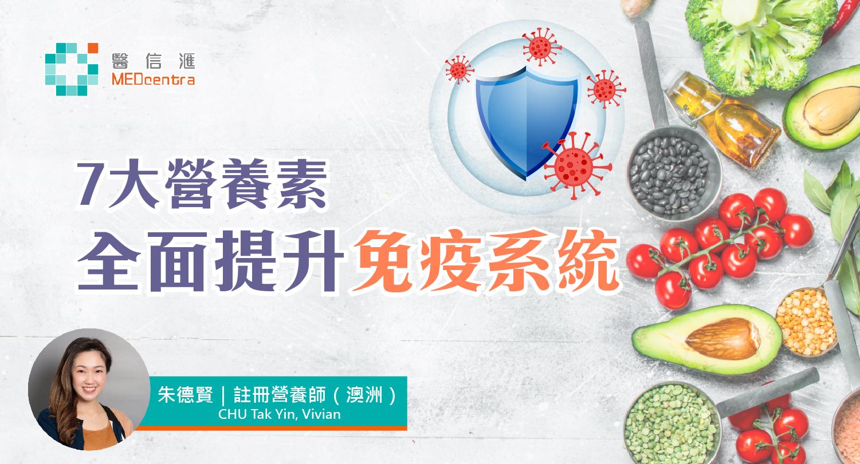 7大營養素全面提升免疫系統 | 註冊營養師(澳洲) 朱德賢