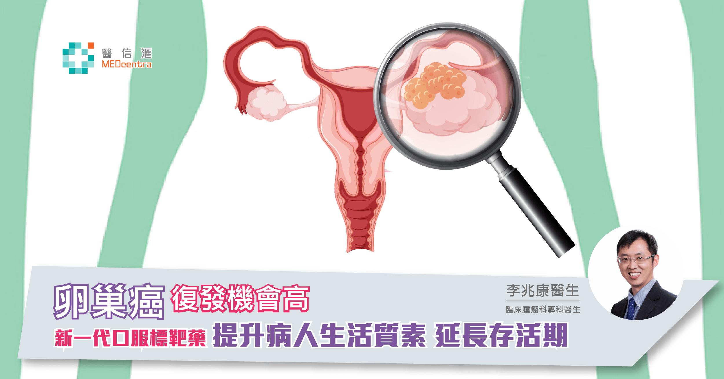 8成卵巢癌化療後仍復發 新一代標靶藥解困局