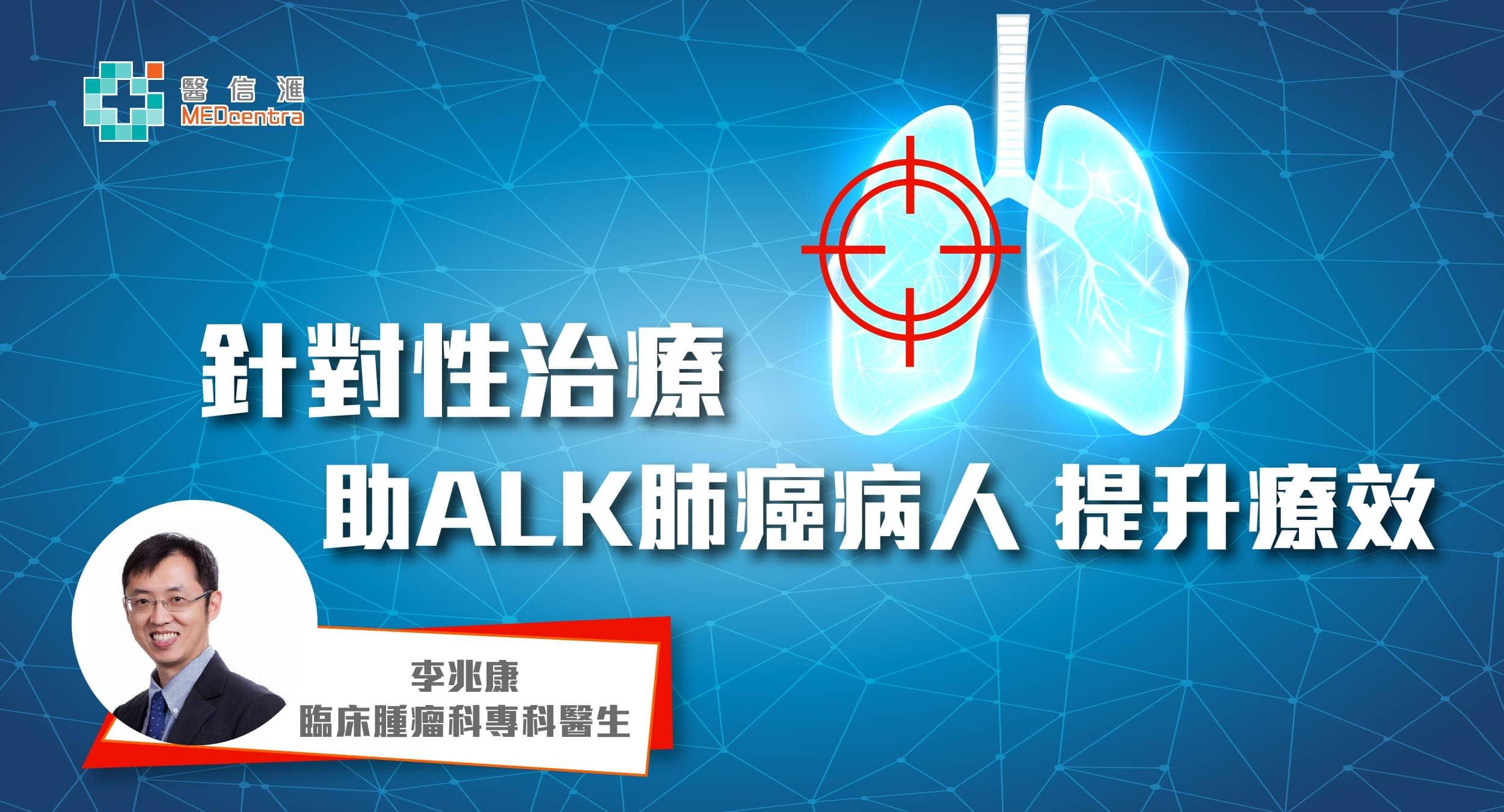 ALK肺癌標靶治療