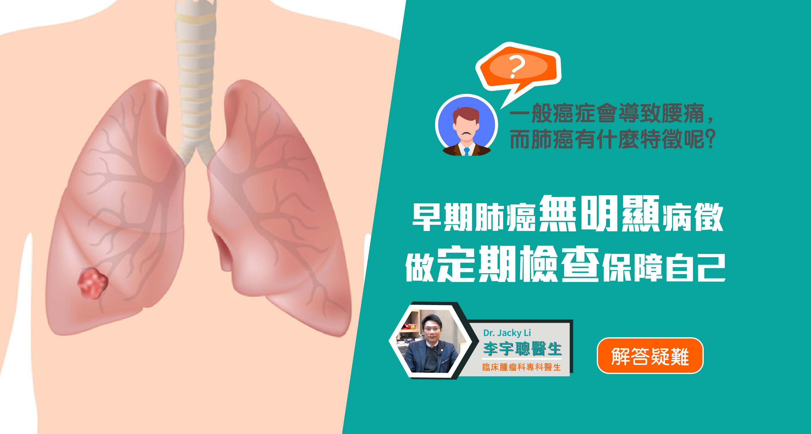 一般癌症會導致腰痛,而肺癌有什麼特徵呢?