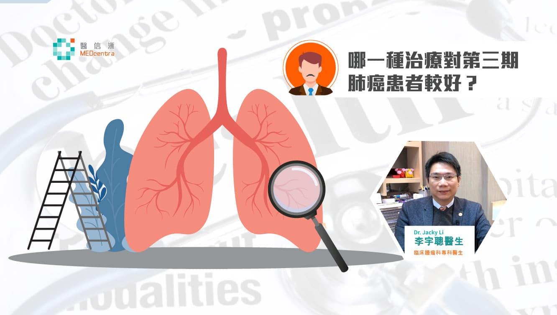 哪一種治療對第三期肺癌患者較好?