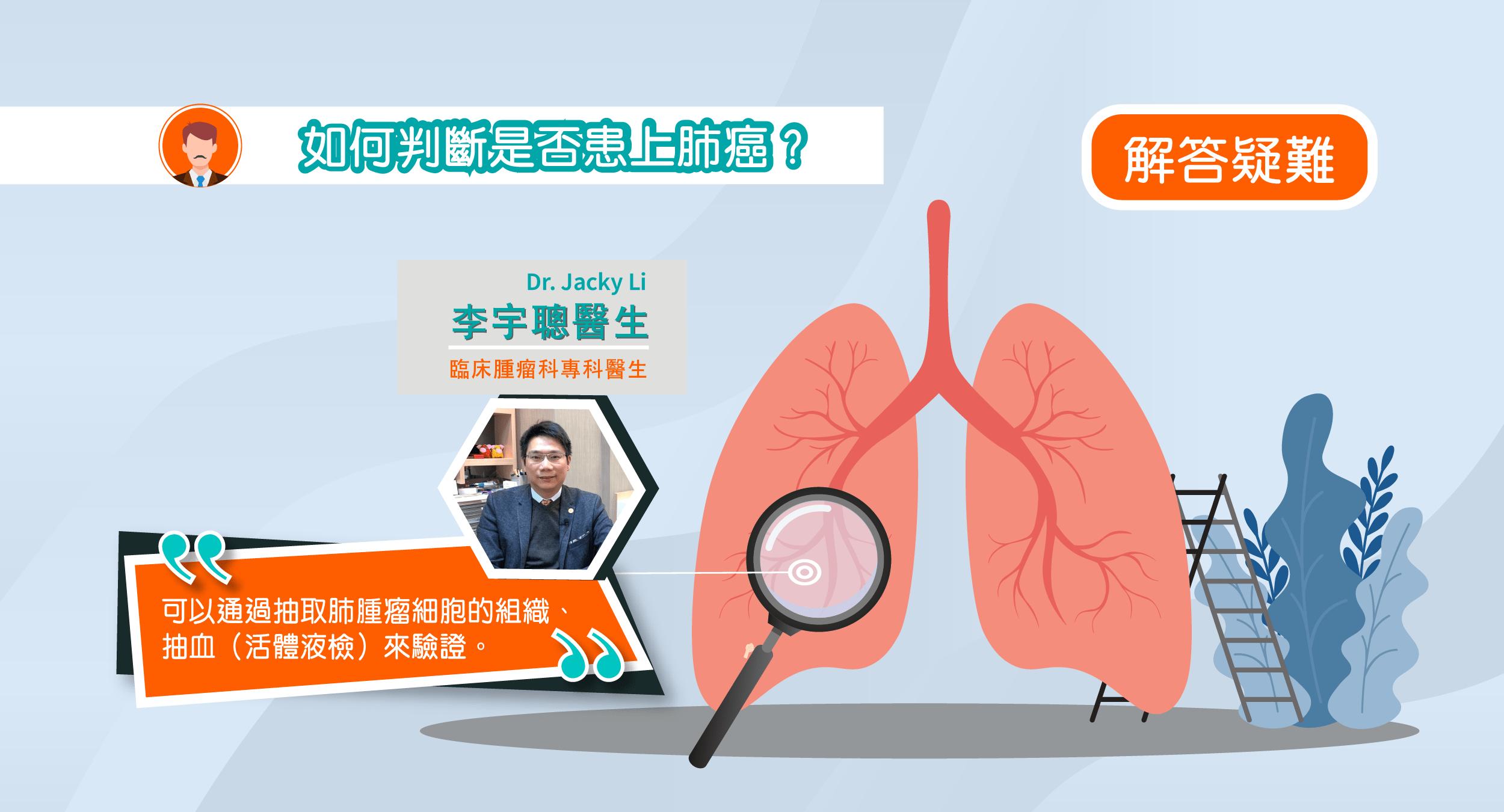 如何判斷是否患上肺癌?
