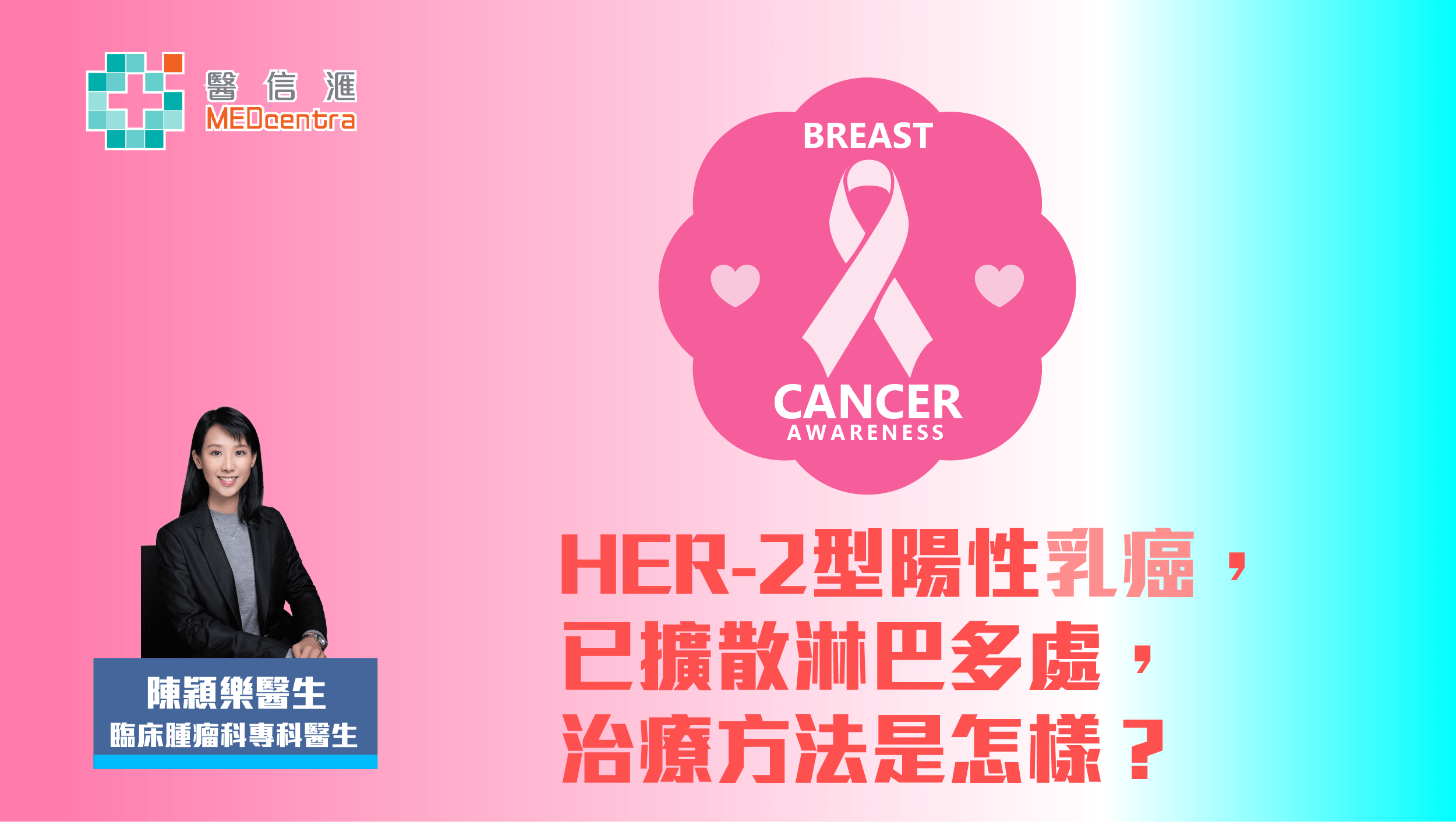 HER-2陽性乳癌已擴散淋巴多處的治療方法