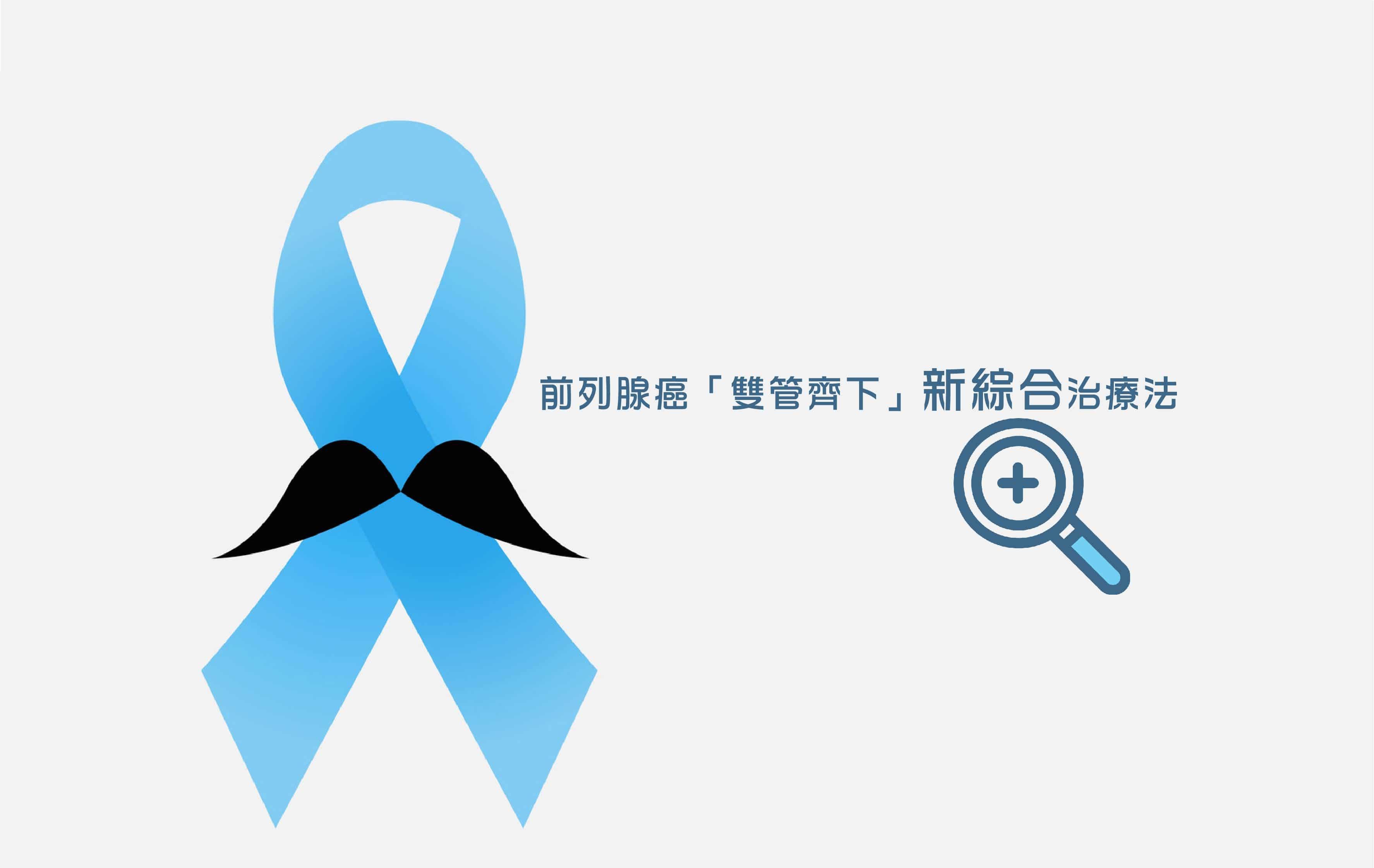 前列腺癌「雙管齊下」新綜合治療法