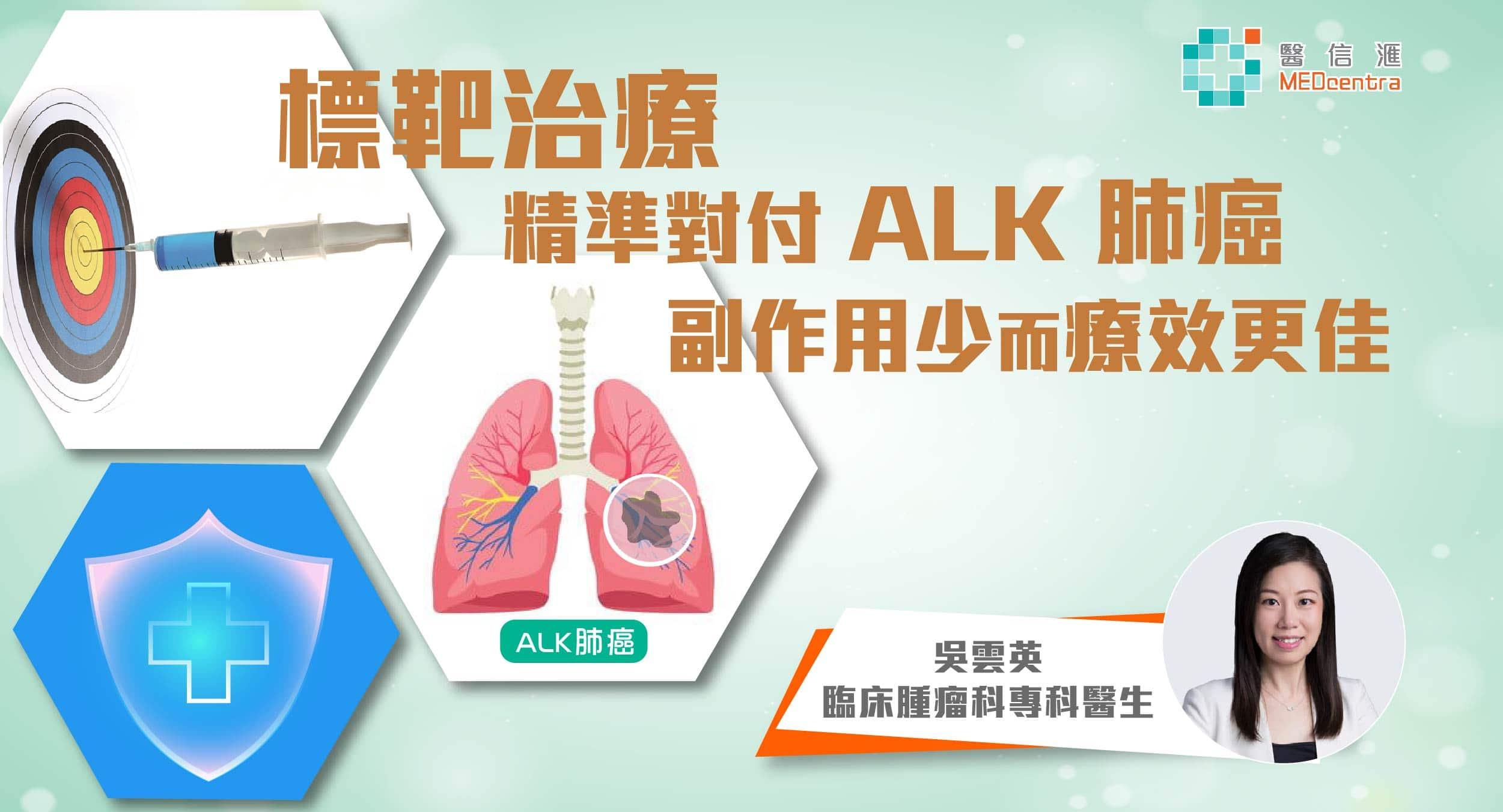 標靶治療精準對付 ALK 肺癌 副作用少而療效更佳