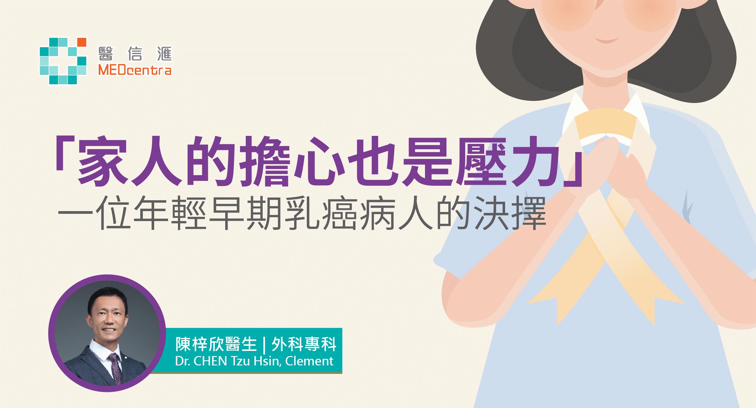 【乳癌】「家人的擔心也是壓力」- 一位年輕早期乳癌病人的決擇    陳梓欣醫生