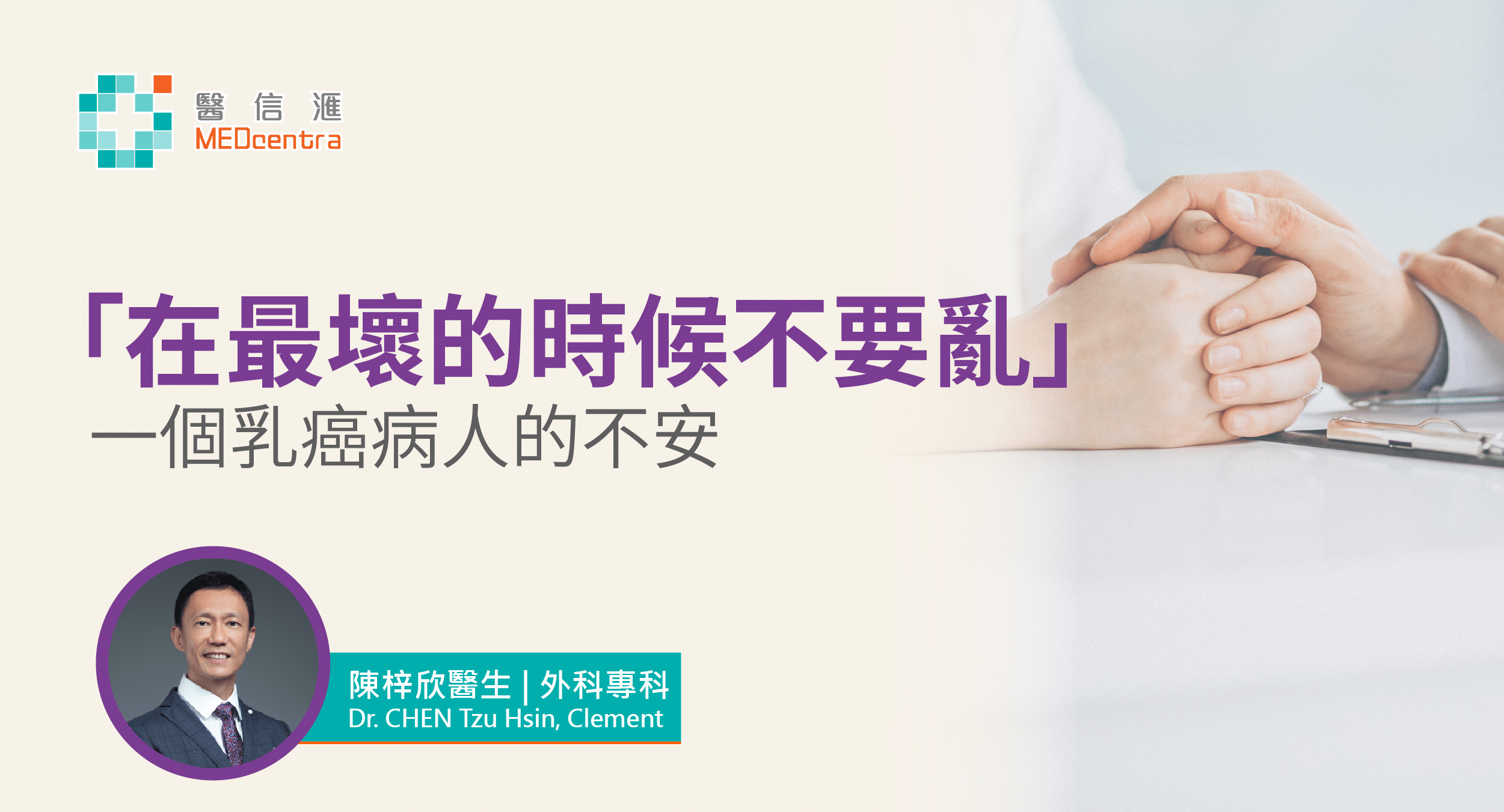 一個乳癌病人的不安 陳梓欣醫生