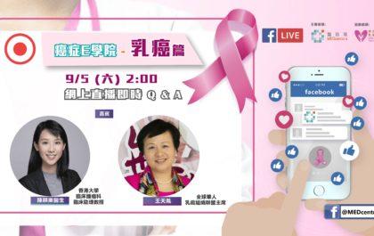 【癌症E學院-乳癌篇|Facebook 直播 】