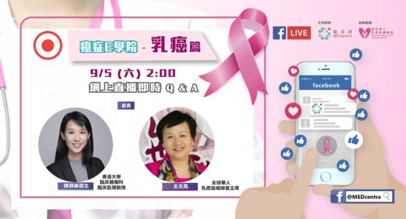 【癌症E學院-乳癌篇 Facebook 直播 】