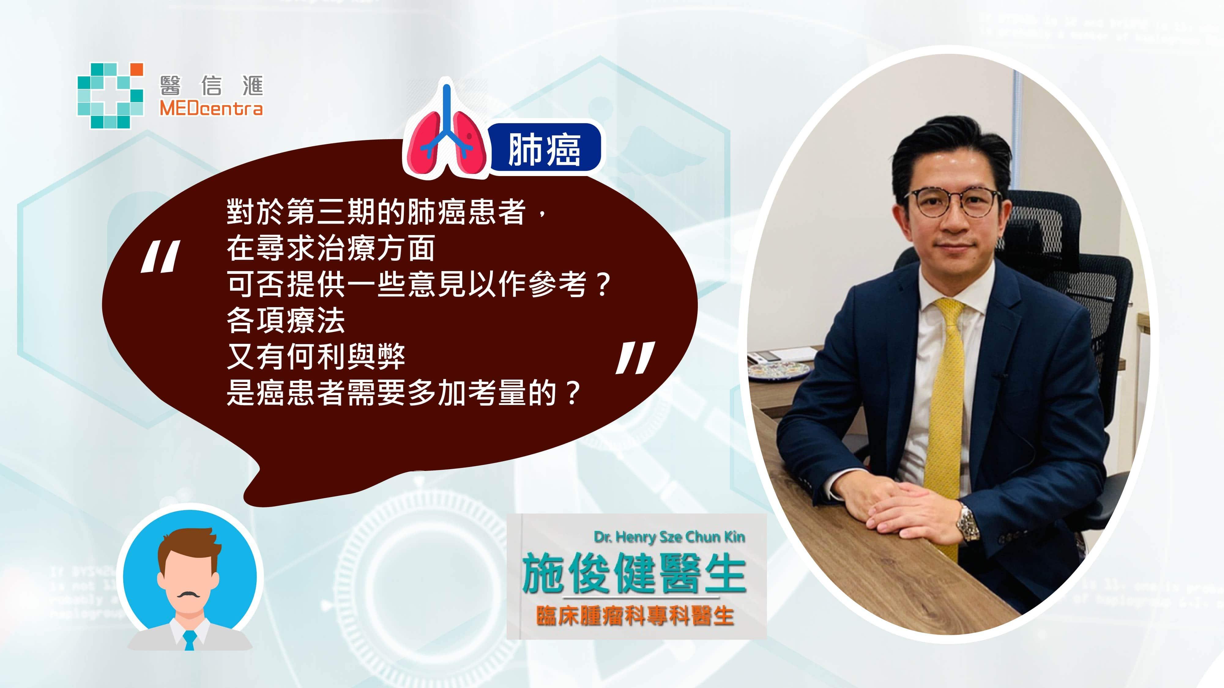 第三期肺癌患者的治療方案: 放射治療、手術、化療、免疫治療