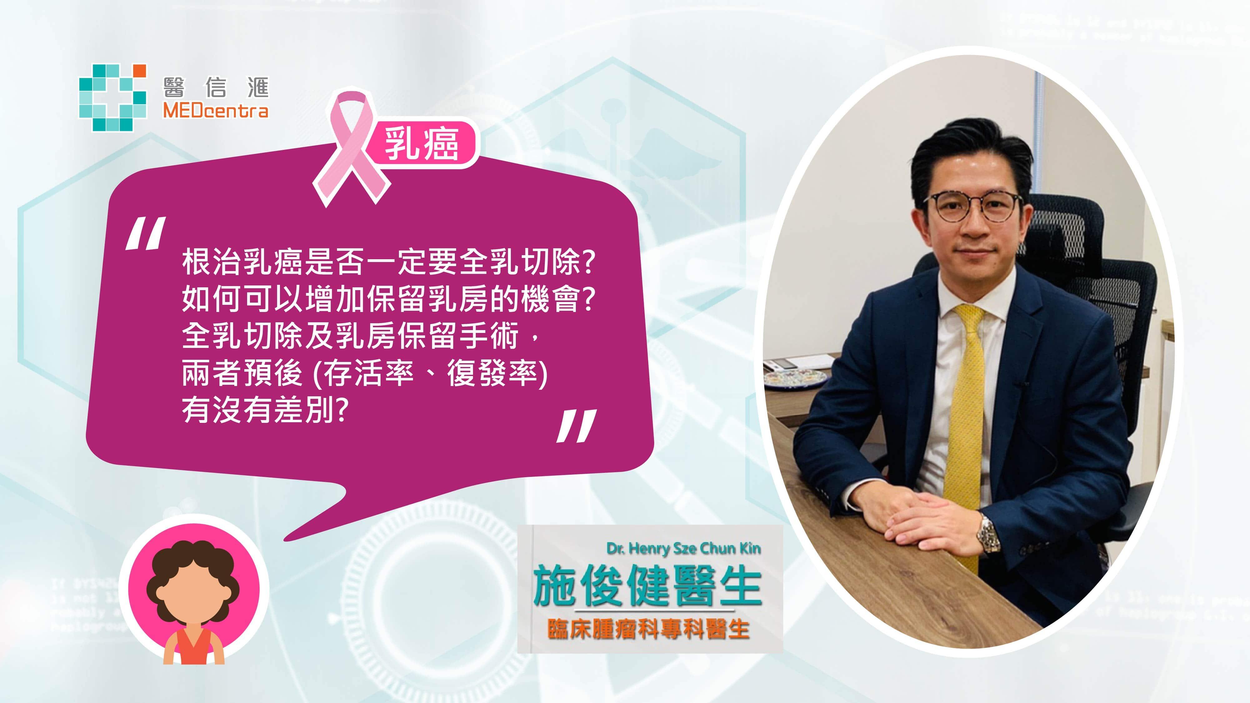 根治乳癌是否一定要全乳切除?如何可以增加保留乳房的機會?