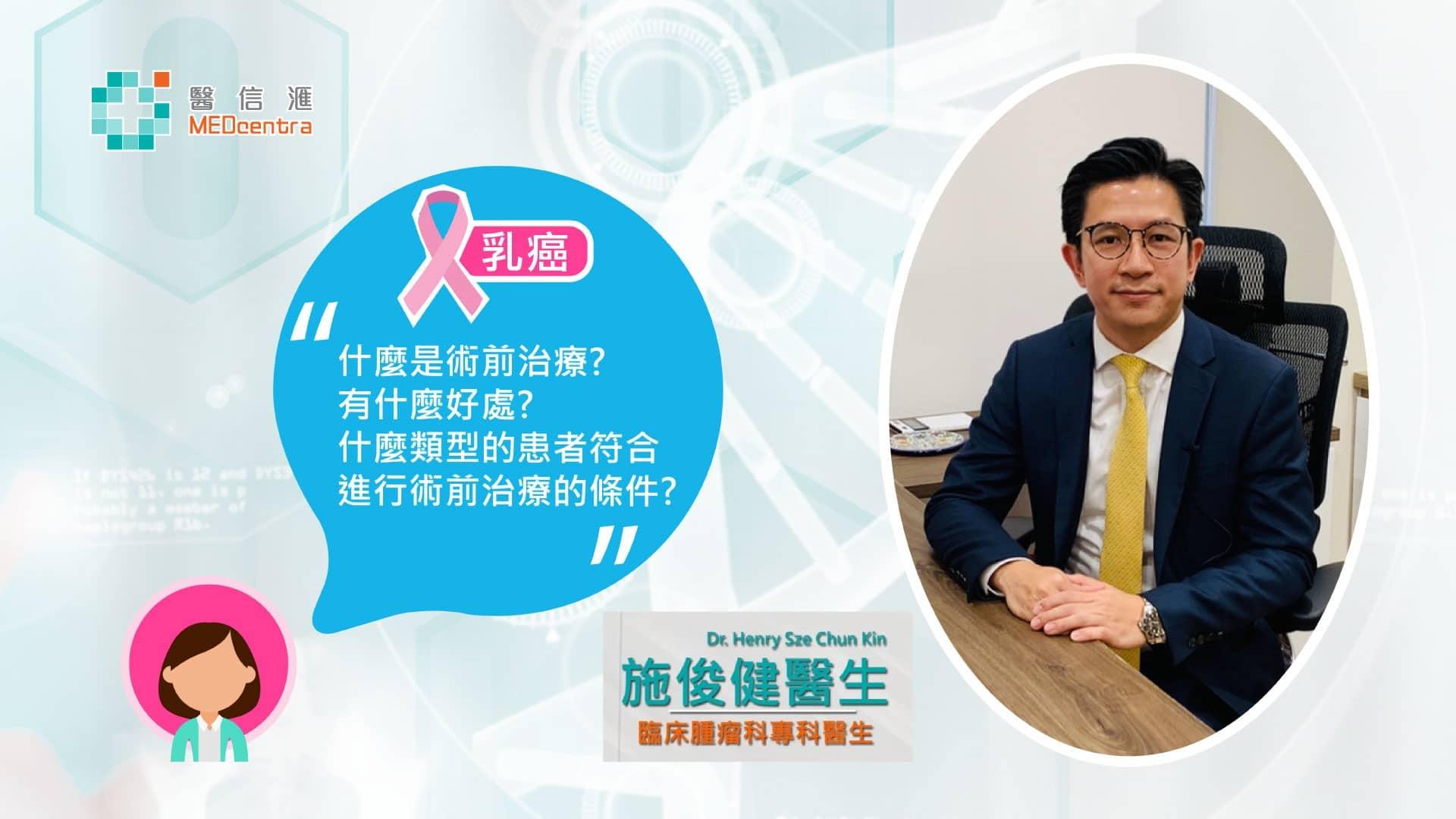 什麼是術前治療?什麼類型的乳癌患者符合進行術前治療?