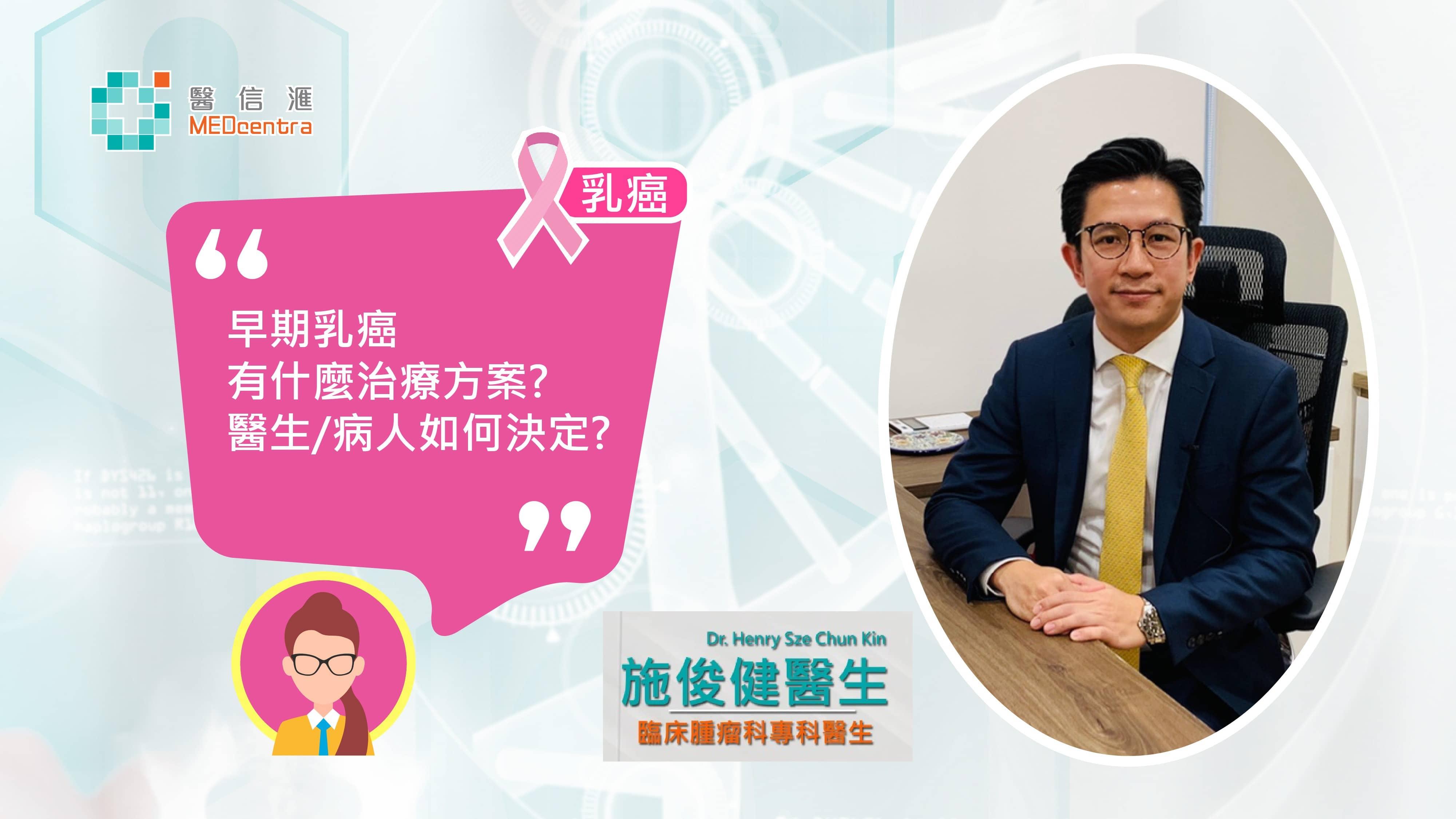 早期乳癌有什麼治療方案? 醫生/病人如何決定?