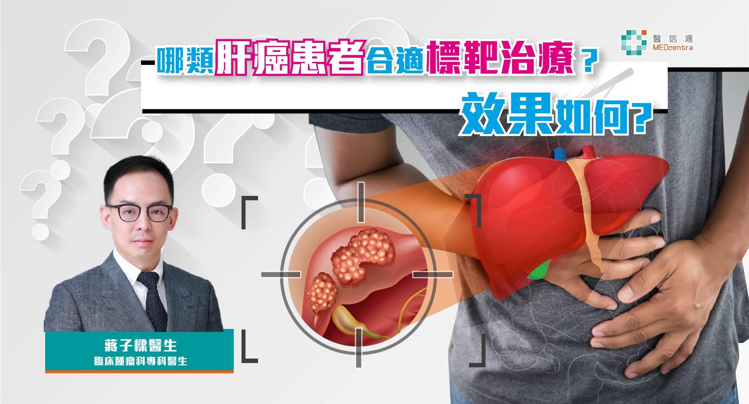 【知多D,心定D-肝癌】哪類肝癌患者合適標靶治療?效果如何?