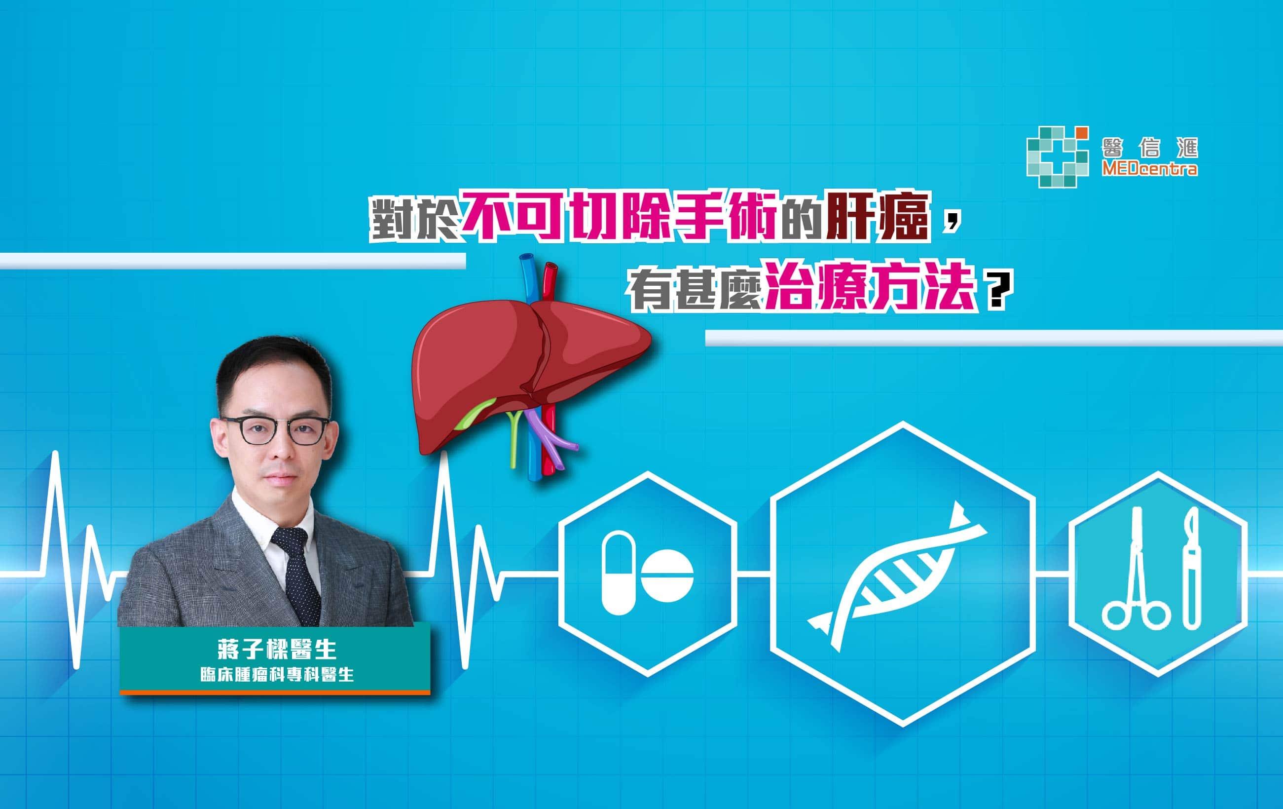 【知多D,心定D-肝癌】對於不可切除手術的肝癌,有甚麼治療方法?