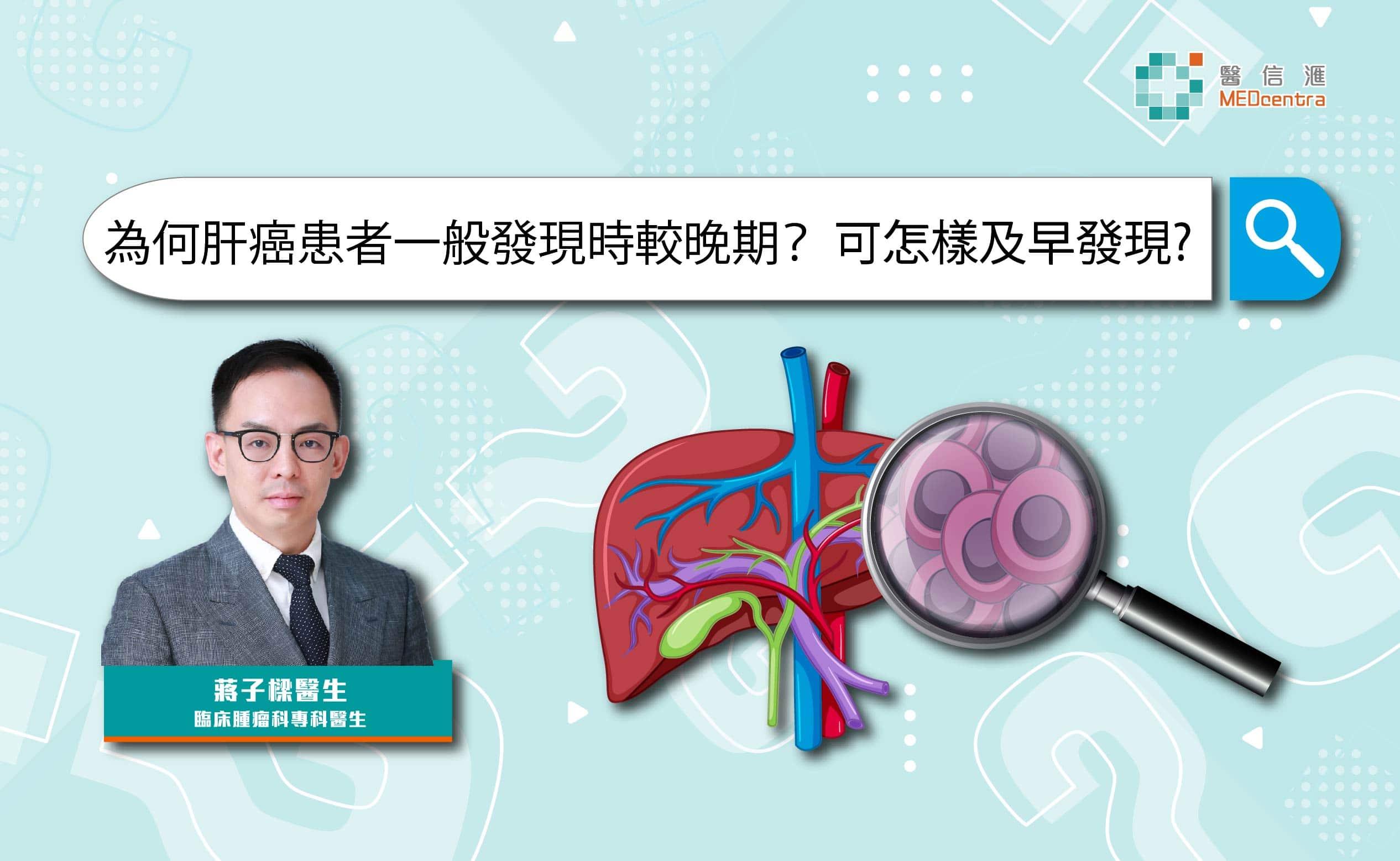 【知多D,心定D-肝癌】為何肝癌患者一般發現時較晚期?可怎樣及早發現?