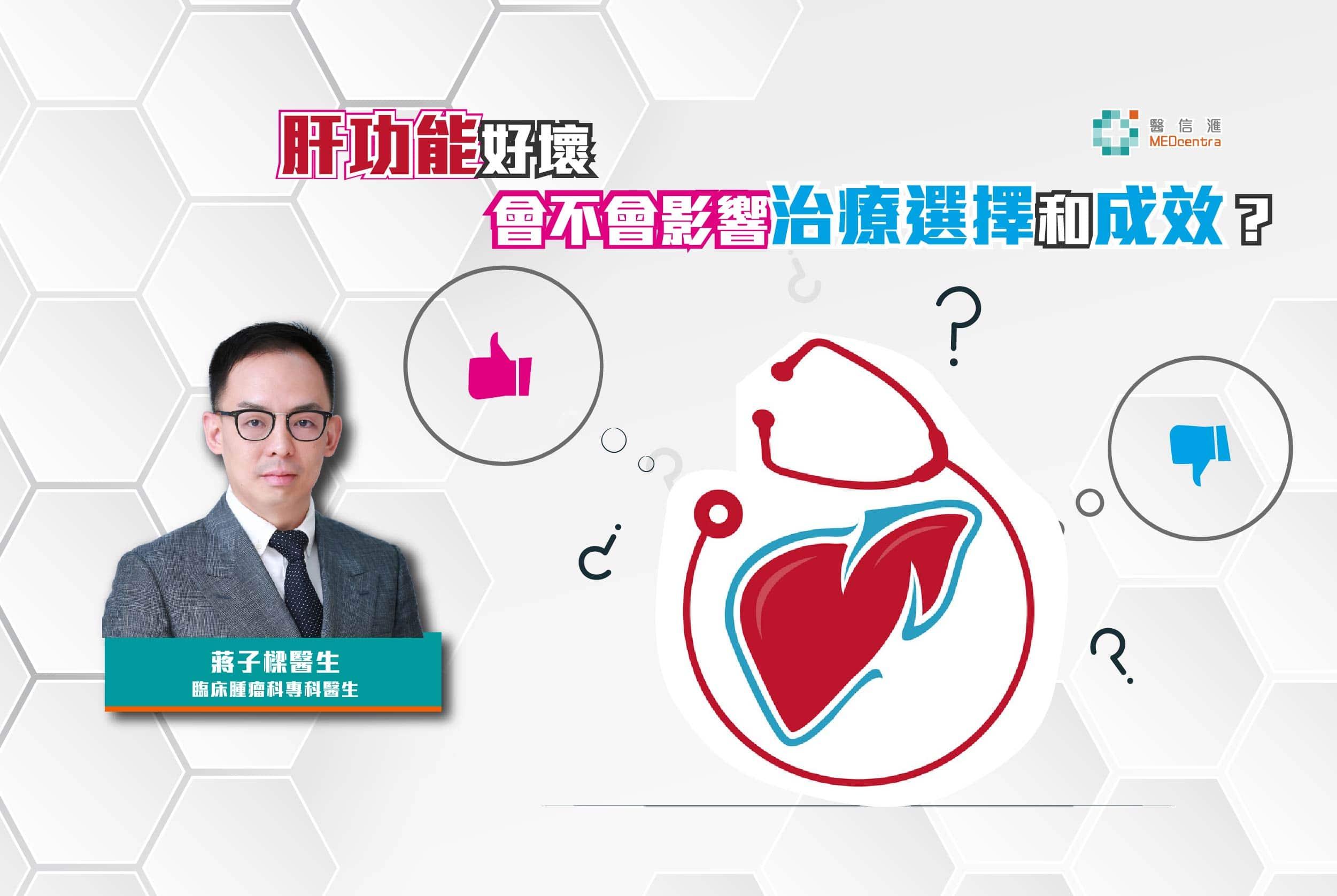 【知多D,心定D-肝癌】肝功能好壞會否影響治療選擇及成效?