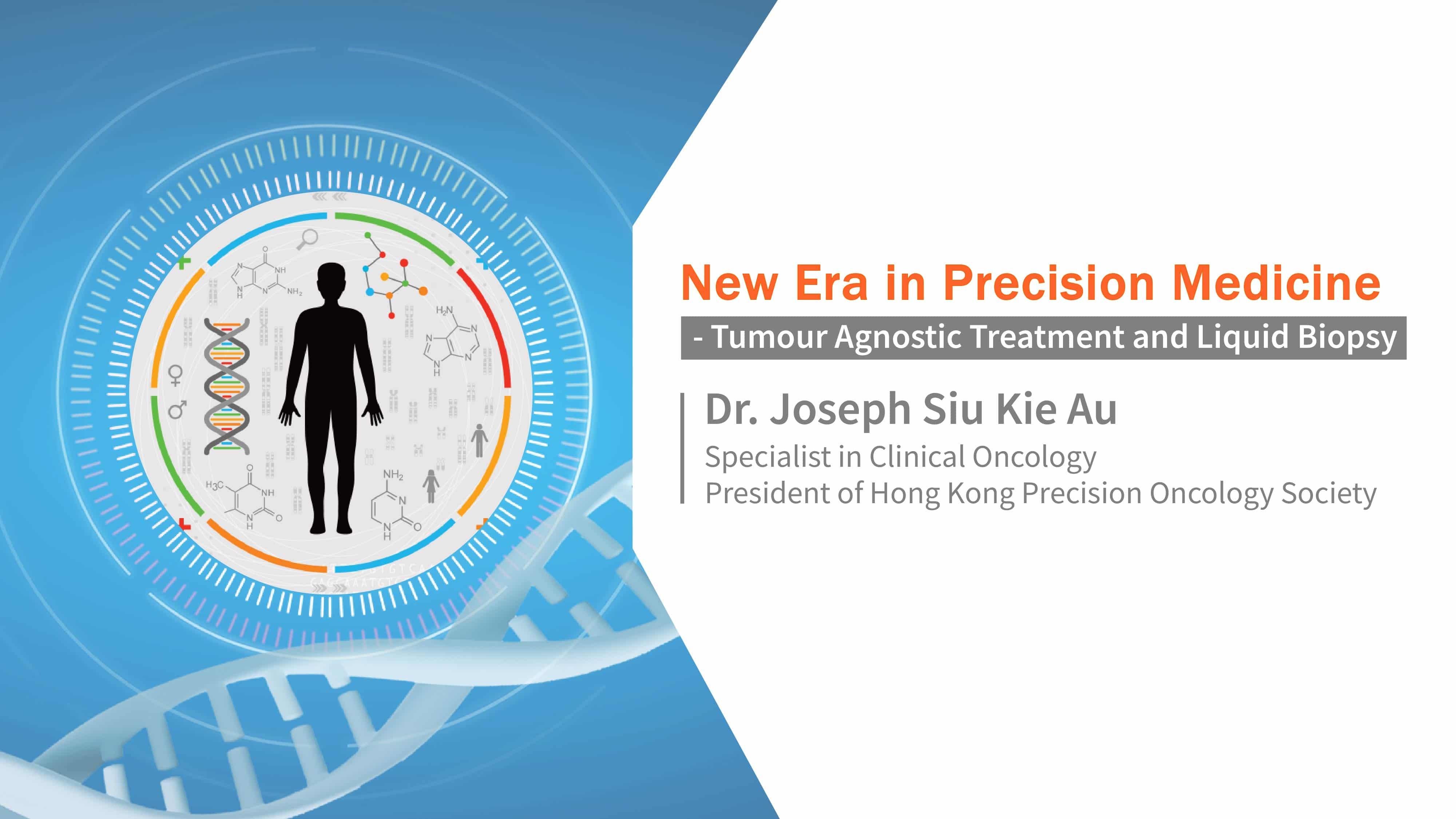 New Era in Precision Medicine精密醫學的新紀元