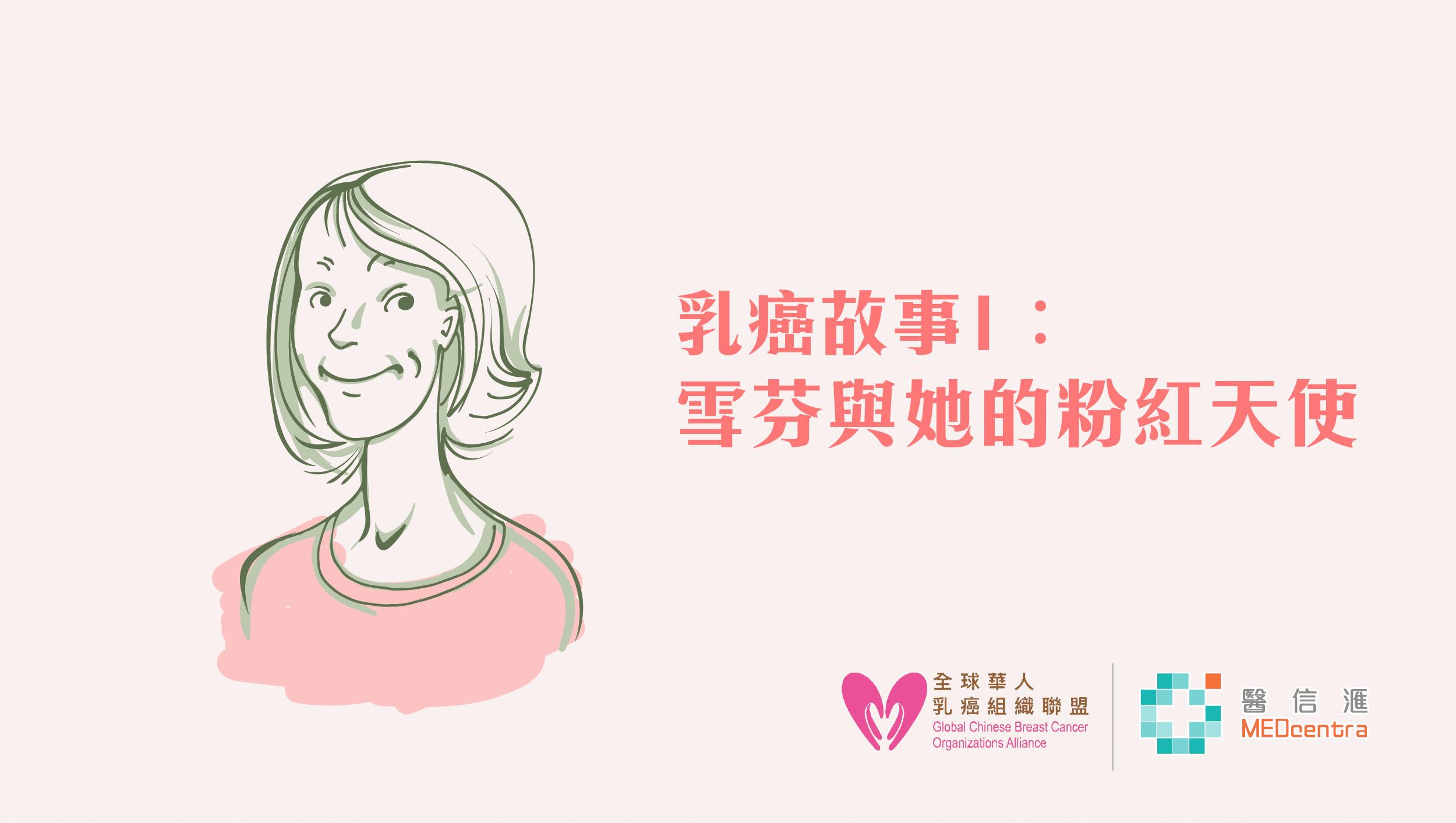 乳癌故事1 – 接受化療,是最好的「自療」
