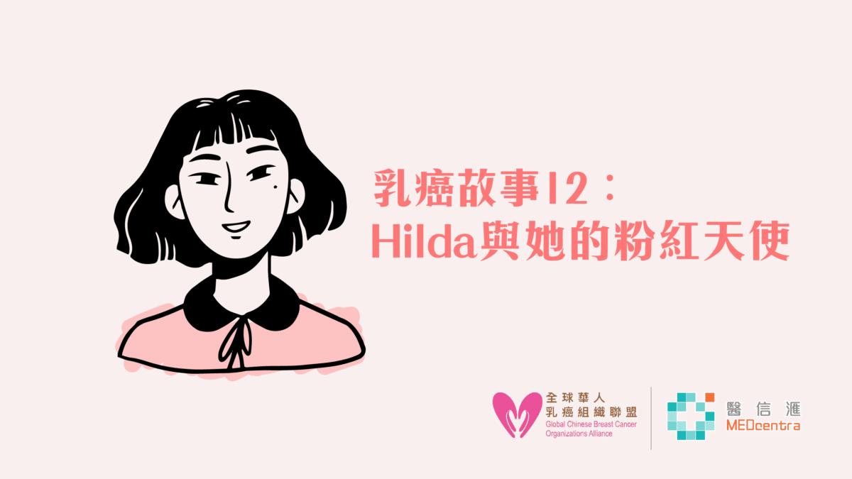 乳癌故事12 – 為幼子努力 媽媽勇敢面對化療