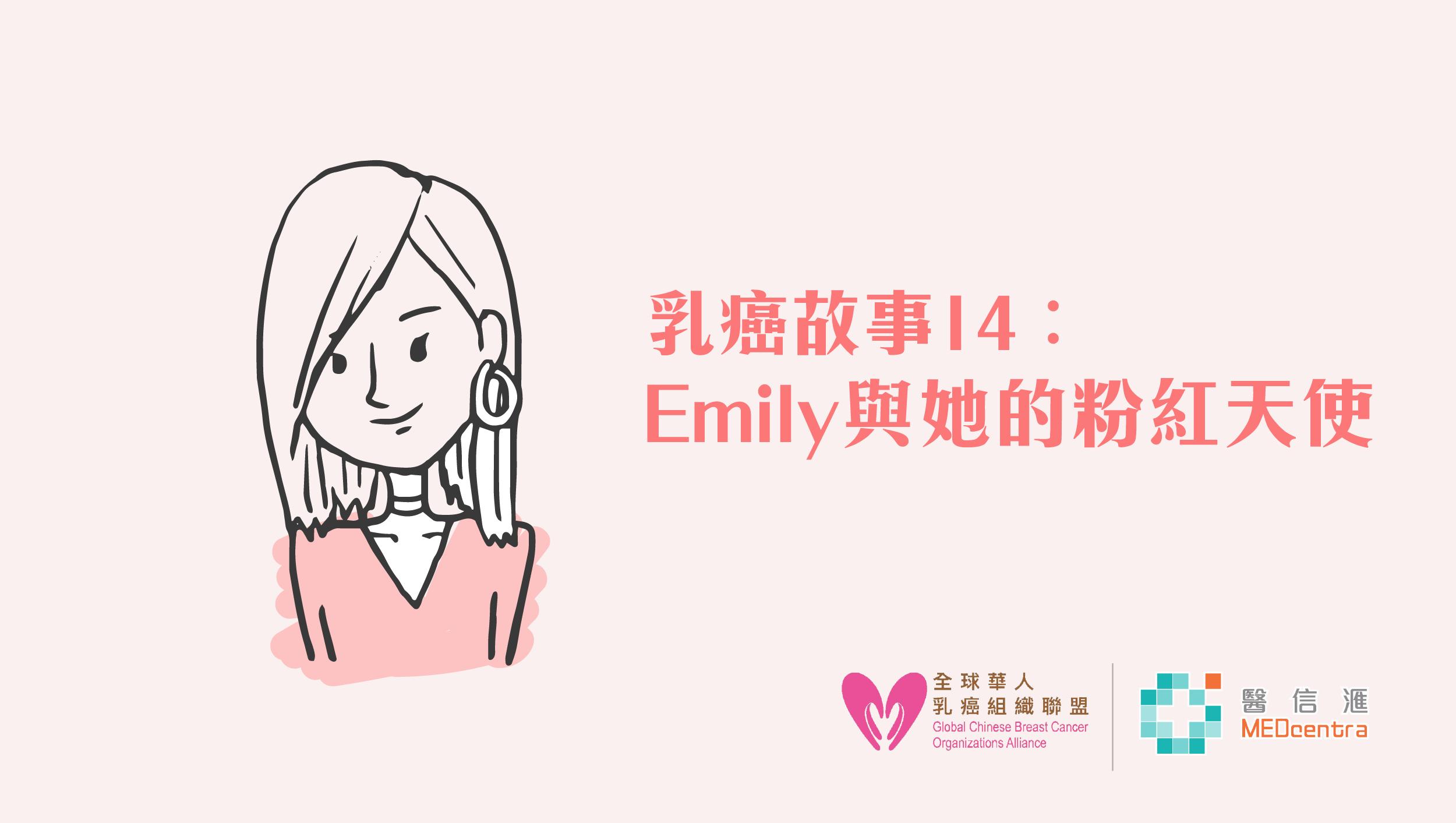 乳癌故事14 – 媽媽與害羞女孩的問與答
