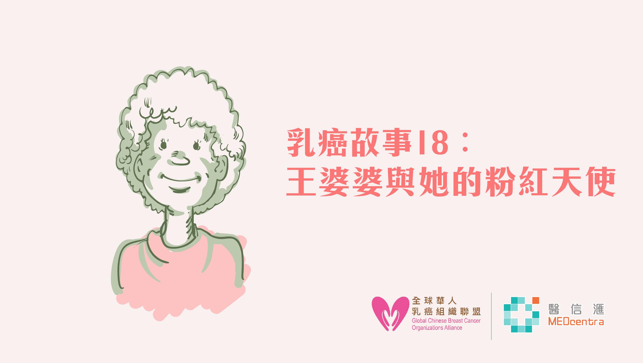 乳癌故事18 – 並肩 240 天 與院舍婆婆經歷 28 關