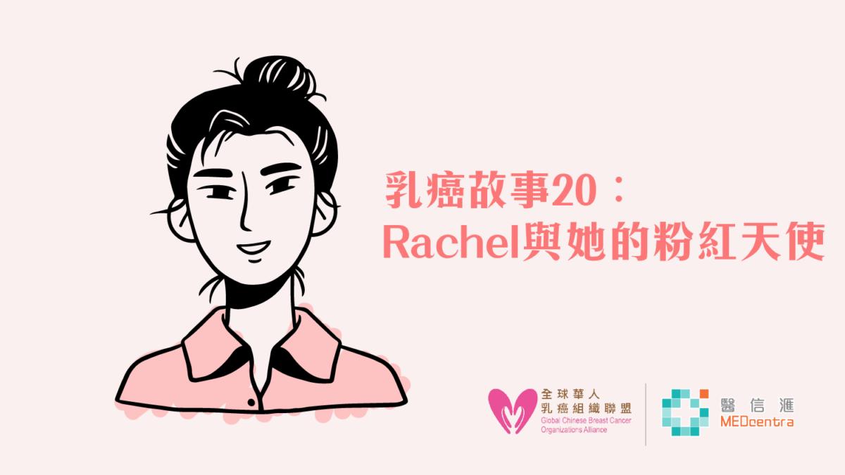 乳癌故事20- 強強聯手 為事業型女性重拾健康