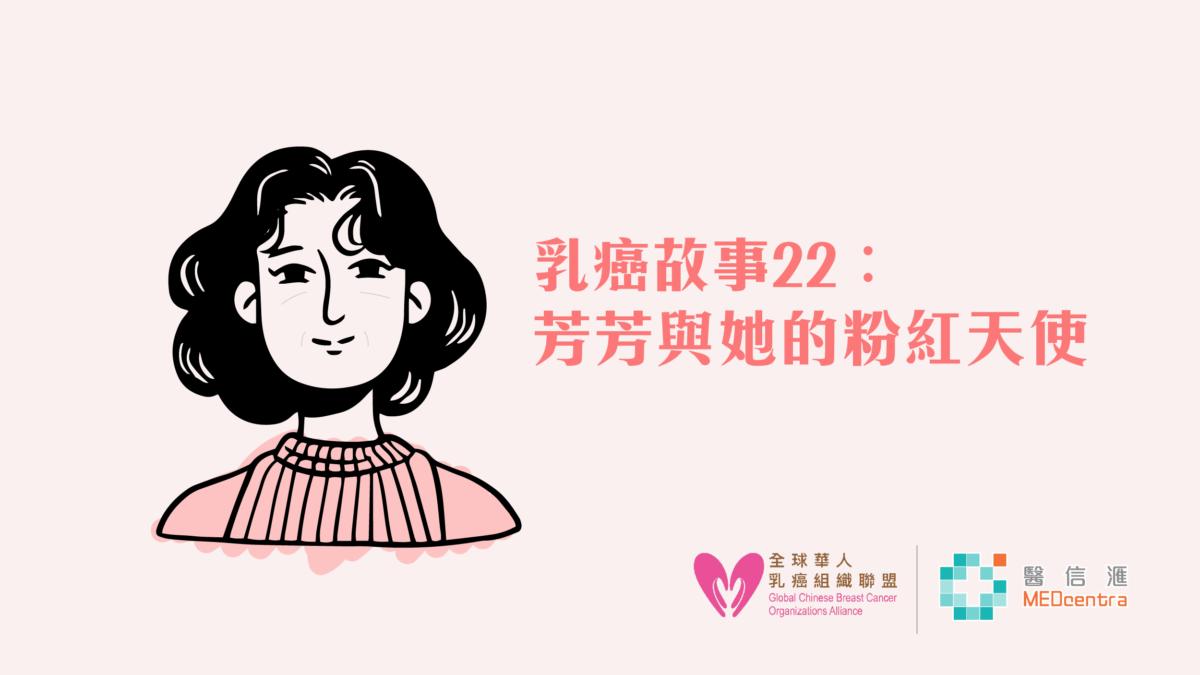 乳癌故事22 – 母女相依為命 天使守護左右