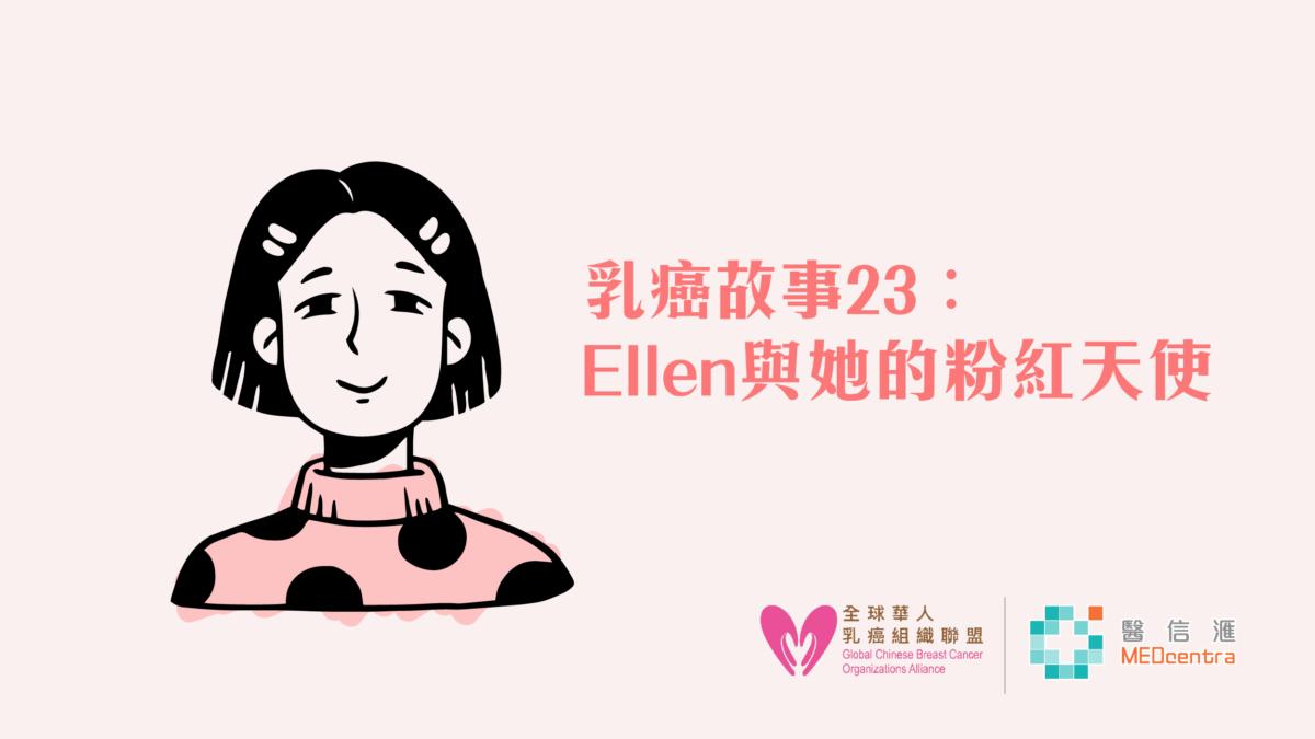 乳癌故事23 – 無懼遺傳性乳癌年輕孕媽打勝仗