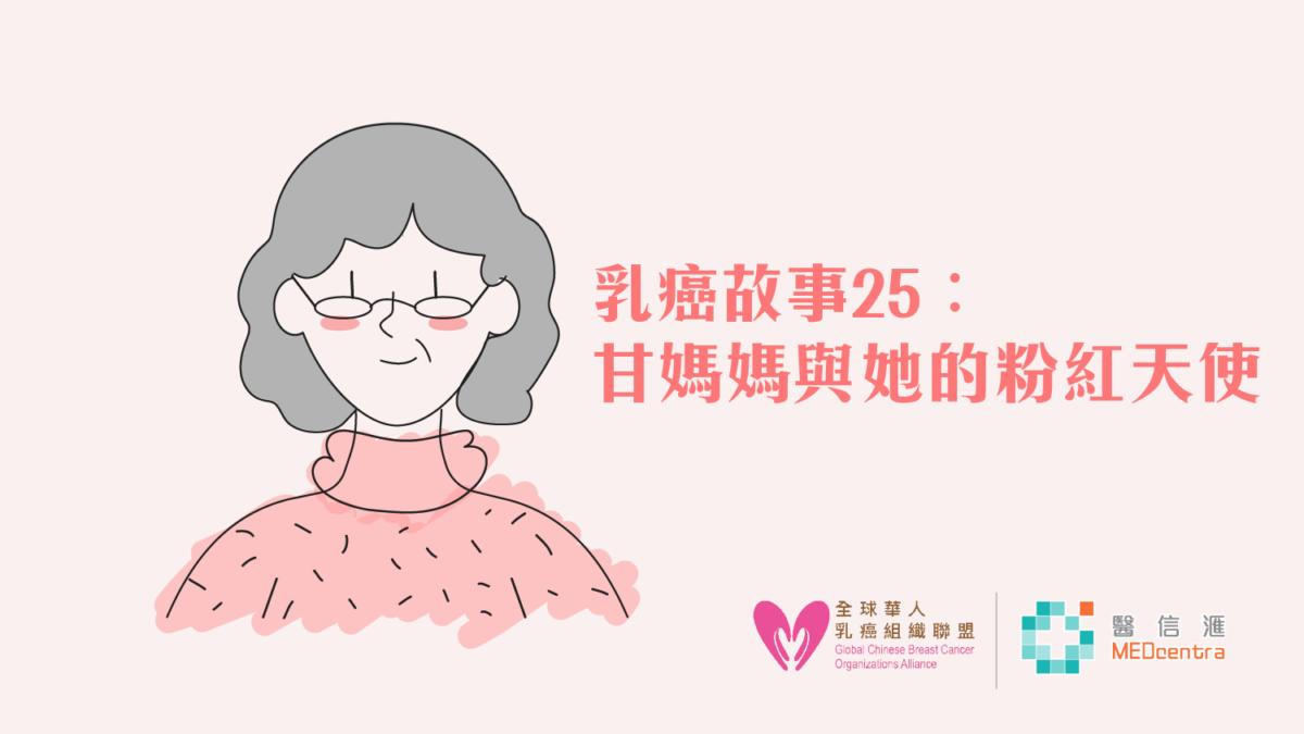 乳癌故事25- 焦慮媽媽打低壞情緒根治 4 期乳癌