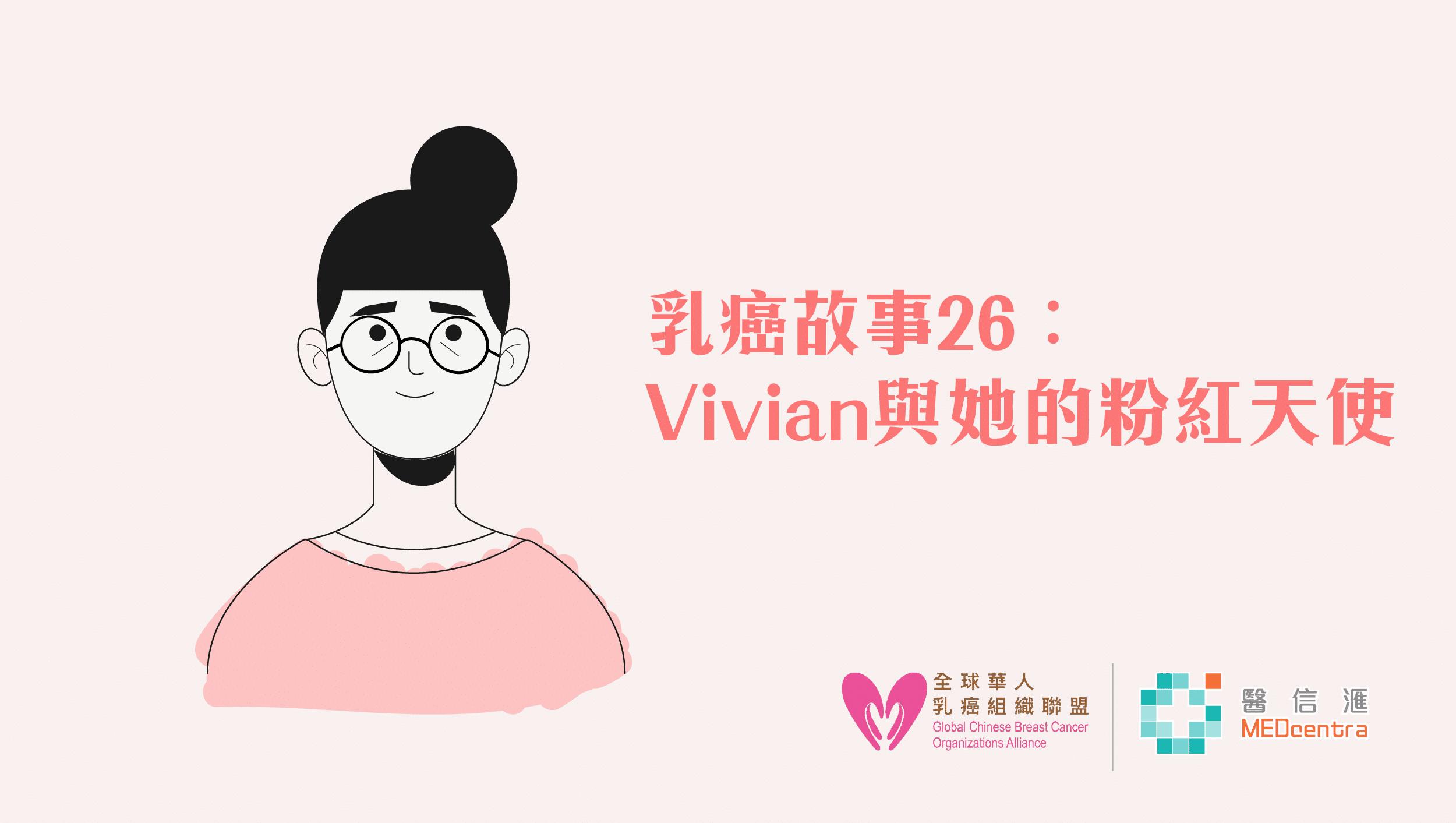 乳癌故事26 – 無懼復發 「旅者」勇往直前