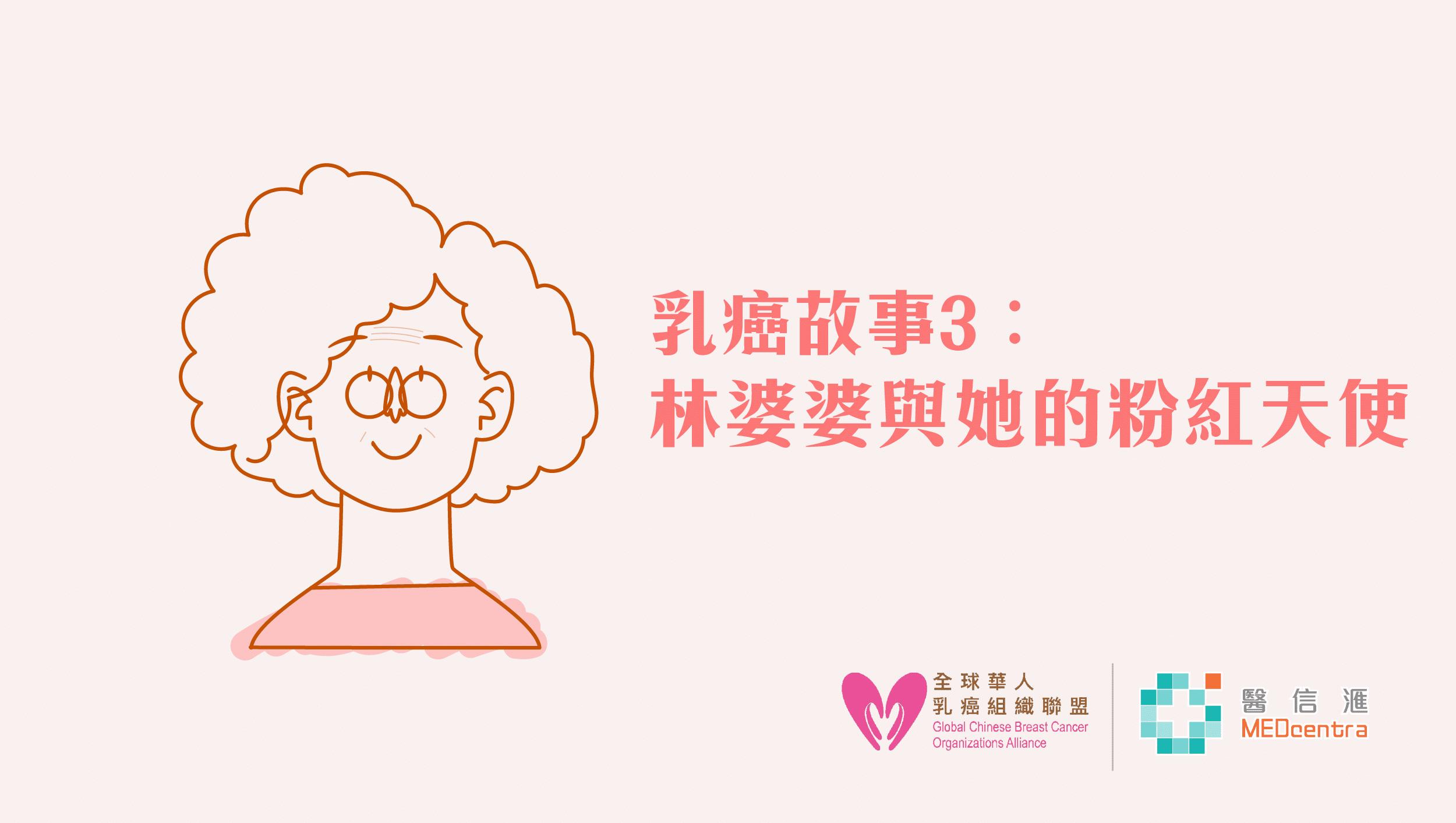 乳癌故事3 – 「菜車手」林婆婆 快樂,是過關的潤滑劑