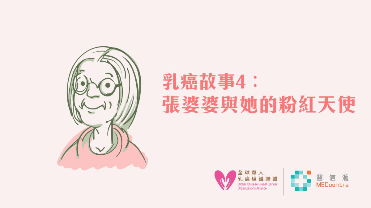 乳癌故事4 – 三腳老友記站起來