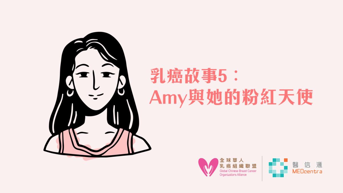 乳癌故事5 – 年輕媽媽「為兩餐」堅強
