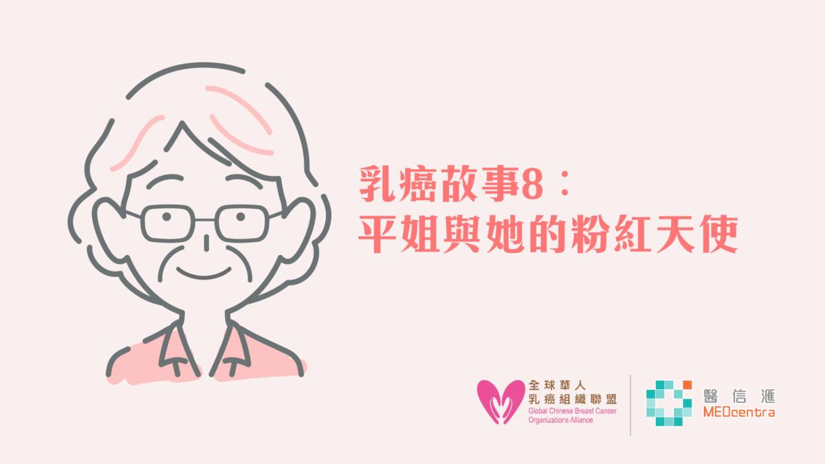 乳癌故事8- 無懼病魔 獨居婆婆自力更生