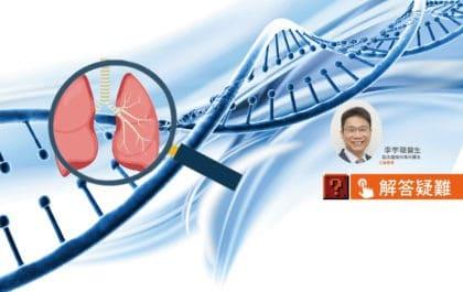 全方位癌症基因分析